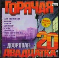 Various Artists. Goryachaya dvorovaya dvadtsatka - Katja Ogonek, Adrenalin , Tatyana Tishinskaya, Igorek , Irina Ezhova, Komissar , Viktor Petlyura