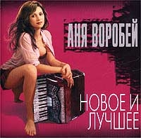Новое И Лучшее - Аня Воробей