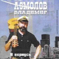 Vladimir Asmolov. YA vernus - Vladimir Asmolov