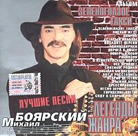 Mihail Boyarskij. Zelenoglazoe taksi. Luchshie pesni - Mihail Boyarskiy