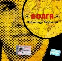 Александр Барыкин. Волга - Александр Барыкин