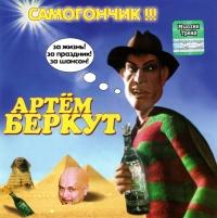 Artem Berkut. Samogonchik - Artem Berkut