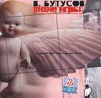 V  Butusov  Tihie igry - Vyacheslav Butusov