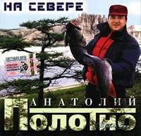 CD Диски Анатолий Полотно. На Севере - Анатолий Полотно