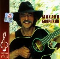 Mihail Boyarskiy. Shedevry estrady. Spasibo Rodnaya - Mihail Boyarskiy