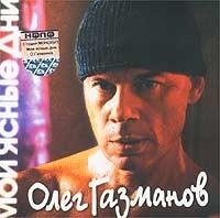 Moi yasnye dni - Oleg Gazmanov