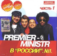 Audio CD Premier-Ministr v