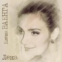 Elena Waenga. Lena - Elena Vaenga