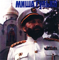 Izbrannoe - Mihail Gulko