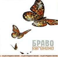 Brawo. Ewgenika - Bravo