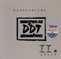 DDT. Единочество Часть II. Живой - ДДТ