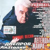 Анатолий Днепров. Радовать. Лучшие песни. Легенды жанра - Анатолий Днепров