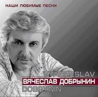 Wjatscheslaw Dobrynin. Naschi ljubimye pesni - Vyacheslav Dobrynin