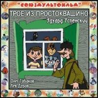 Трое из Простоквашино - Евгений Крылатов, Эдуард Успенский, Лев Дуров, Олег Табаков