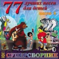 77 лучших песен для детей. Выпуск 4.  Диск 3