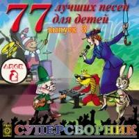 77 лучших песен для детей. Выпуск 3.  Диск 2