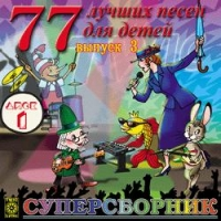 77 лучших песен для детей. Выпуск 3.  Диск 1