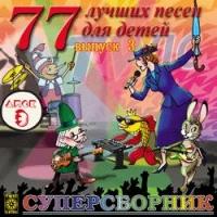 77 лучших песен для детей. Выпуск 3.  Диск 3