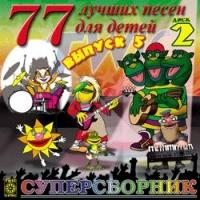 77 лучших песен для детей. Выпуск 5.  Диск 2