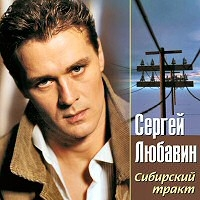 Sergej Lyubavin. Sibirskij trakt - Sergey Lyubavin