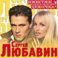 Sergej Lyubavin. Nishtyak, devochka! - Sergey Lyubavin