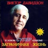 Заграничная жизнь - Виктор Давидзон