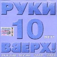 Руки вверх! 10 Лет! Лучшие песни 2000-2004 - Руки Вверх!