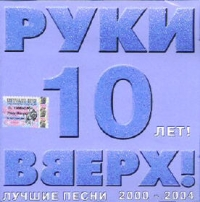 Ruki vverh! 10 Let! Luchshie pesni 2000-2004 - Ruki Vverh!