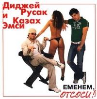 Еменем, отсоси - DJ Русак и Казах MC