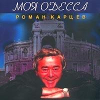 Роман Карцев. Моя Одесса - Роман Карцев