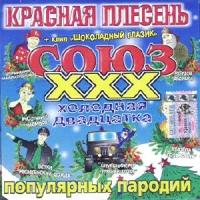 Красная Плесень. Союз XXX - Красная Плесень