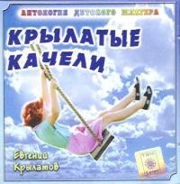 Антология детского шлягера - Крылатые качели - Евгений Крылатов