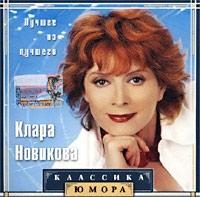 Klara Novikova. Luchshee iz luchshego - Klara Novikova