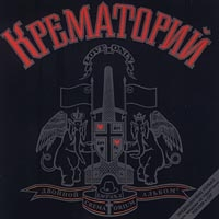 Krematoriy. Dvoynoy Albom - Krematoriy