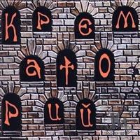 Fan-tom - Krematoriy