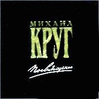 Posvyaschenie - Mihail Krug