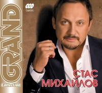 Stas Mihaylov. Grand Collection (3 CD) (Gift edition) - Stas Mihaylov