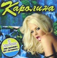 Audio CD Diskobar.  Ostanovis (2 Alboma) - Karolina