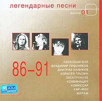 Legendarnye Pesni. Vypusk 1. 86-91gg - Car-Man , Aleksey Glyzin, Roma Zhukov, Marina Zhuravleva, Kombinaciya , Komissar , Laskoviy Mai