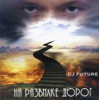 DJ Future. На развилке дорог - DJ Future