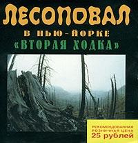 v Nyu-Jorke  Vtoraya hodka - Lesopoval