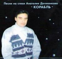 Pesni na stihi Anatoliya Dolzhenkova. Korabl - Anatolii Doljenkov , Michail Schufutinski, Grigori Leps, Ol'ga Kormuhina