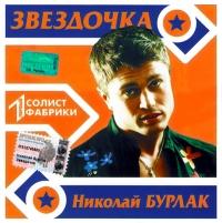 Николай Бурлак. Звездочка - Николай Бурлак