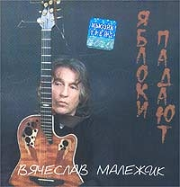 CD Диски Яблоки Падают - Вячеслав Малежик
