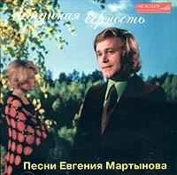 Лебединая Верность  Песни Евгения Мартынова - Евгений Мартынов