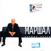 Лучшие Песни - Александр Маршал