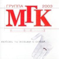 MGK. Lyubov Ty Vozmi S Soboy - MGK