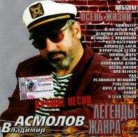 Владимир Асмолов. Осень Жизни. Легенды жанра - Владимир Асмолов