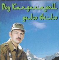 Михаил Михайлов. Под Кандагаром дело было. Песни из Афгана (1996) - Михаил Михайлов