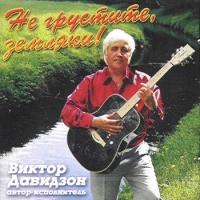 Audio CD Ne grustite, zemlyaki - Viktor Davidzon